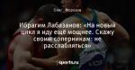 Ибрагим Лабазанов: «На новый цикл я иду ещё мощнее. Скажу своим соперникам: не расслабляться»