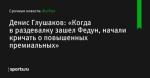 «Когда в раздевалку зашел Федун, начали кричать о повышенных премиальных», сообщает Денис Глушаков - Футбол - Sports.ru