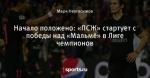 Начало положено: «ПСЖ» стартует с победы над «Мальмё» в Лиге чемпионов