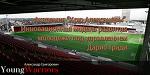 Академия «Крю Александры». Инновационная модель развития молодежи под управлением Дарио Гради - Young Warriors - Блоги - Sports.ru