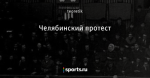 Челябинский протест