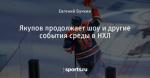 Якупов продолжает шоу и другие события среды в НХЛ