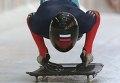 Александр Третьяков выиграл Кубок России по скелетону в Сочи