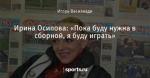 Ирина Осипова: «Пока буду нужна в сборной, я буду играть»