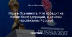 Игра в Осьминога: Кто победит на Кубке Конфедераций, и каковы перспективы России?