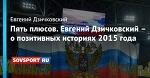Пять плюсов. Евгений Дзичковский – о позитивных историях 2015 года
