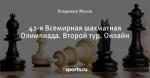 42-я Всемирная шахматная Олимпиада. Второй тур. Онлайн