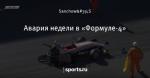 Авария недели в «Формуле-4»