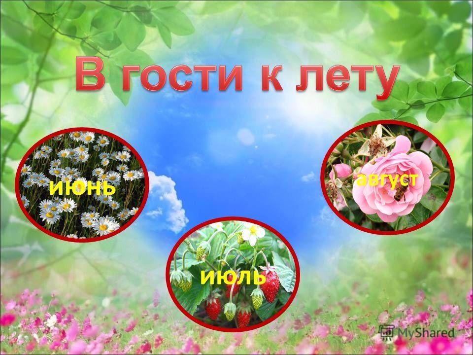 Картинка с надписью август для детей