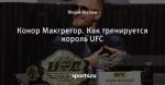 Конор Макгрегор. Как тренируется король UFC