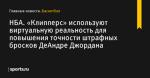 «Клипперс» используют виртуальную реальность для повышения точности штрафных бросков ДеАндре Джордана, НБА - Баскетбол - Sports.ru