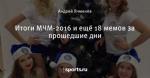 Итоги МЧМ-2016 и ещё 18 мемов за прошедшие дни