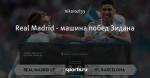 Real Madrid - машина побед Зидана