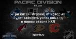 «Три кита». Игроки, от которых будет зависеть успех команд в новом сезоне НХЛ