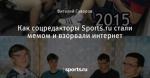 Как соцредакторы Sports.ru стали мемом и взорвали интернет