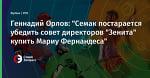 """Геннадий Орлов: """"Семак постарается убедить совет директоров """"Зенита"""" купить Мариу Фернандеса"""""""
