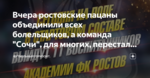 """Вчера ростовские пацаны объединили всех болельщиков, а команда """"Сочи"""", для многих, перестала существовать."""