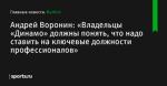 Андрей Воронин: «Владельцы «Динамо» должны понять, что надо ставить на ключевые должности профессионалов» - Футбол - Sports.ru