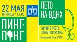 Открытие сезона уличного пинг-понга  на ВДНХ! - Настольный теннис в новостях - Блоги - Sports.ru