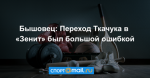 Бышовец: Переход Ткачука в «Зенит» был большой ошибкой