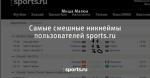 Самые смешные никнеймы пользователей sports.ru