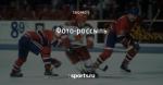 Фото-россыпь - Был такой хоккей - Блоги - Sports.ru