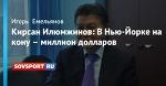 Кирсан Илюмжинов: В Нью-Йорке на кону – миллион долларов