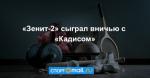 «Зенит-2» сыграл вничью с «Кадисом»