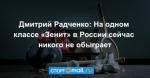 Дмитрий Радченко: На одном классе «Зенит» в России сейчас никого не обыграет