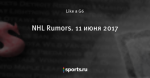 NHL Rumors. 11 июня 2017