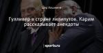 Гулливер в стране лилипутов. Карим рассказывает анекдоты - Спорт и Философия - Блоги - Sports.ru