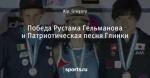 Победа Рустама Гельманова и Патриотическая песня Глинки