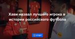 Хави назвал лучшего игрока в истории российского футбола