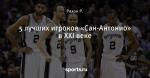 5 лучших игроков «Сан-Антонио» в XXI веке