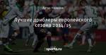 Лучшие дриблеры европейского сезона 2014/15