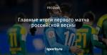 Главные итоги первого матча российской весны