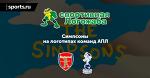 Симпсоны на логотипах АПЛ