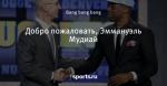 Добро пожаловать, Эммануэль Мудиай - Denver Nuggets - Блоги - Sports.ru