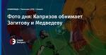 Фото дня: Капризов обнимает Загитову и Медведеву