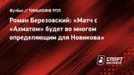 Роман Березовский: «Матч с «Ахматом» будет вомногом определяющим для Новикова»