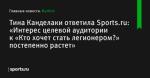Тина Канделаки ответила Sports.ru: «Интерес целевой аудитории к «Кто хочет стать легионером?»постепенно растет» - Футбол - Sports.ru
