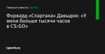 Форвард «Спартака» Давыдов: «У меня больше тысячи часов в CS:GO»