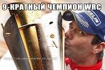 Девять фактов о Себастьяне Лёбе - WTCC for life - Блоги - Sports.ru