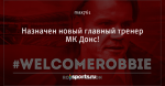 Назначен новый главный тренер МК Донс!
