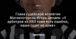 Глава судейской коллегии Магнитогорска Игорь Цепаев: «У арбитров из НХЛ тоже есть ошибки, наши судят не хуже» - КБММг Хоккейная семья - Блоги - Sports.ru