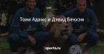 Тони Адамс и Дэвид Бекхэм