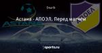 Астана - АПОЭЛ. Перед матчем