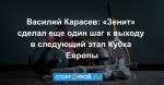 Василий Карасев: «Зенит» сделал еще один шаг к выходу в следующий этап Кубка Европы