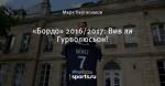 «Бордо» 2016/2017: Вив ля Гурволюсьон!