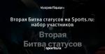 Вторая Битва статусов на Sports.ru: набор участников